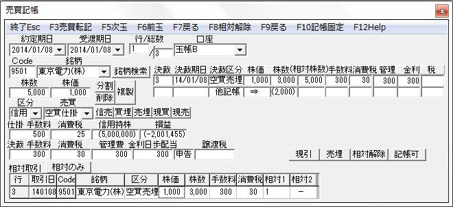 相対記帳/AitaiKaijo-2.jpg