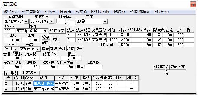 相対記帳/AitaiKaijo-4.jpg