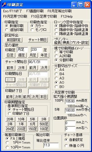 PrintSizeSettei-16.jpg