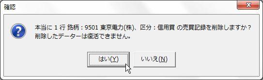 KichoSakujyo-11.jpg
