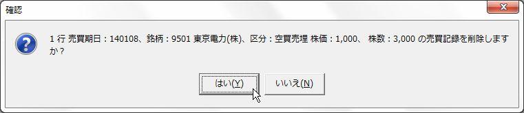 KichoSakujyo-14.jpg