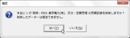 KichoSakujyo-15.jpg