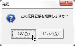 KichoSakujyo-2.jpg