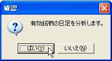 AsiBunseki-3.jpg