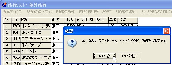 MeigaraList-24.jpg