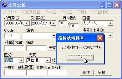 MeigaraName-4.jpg