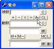 Dentaku-18.jpg