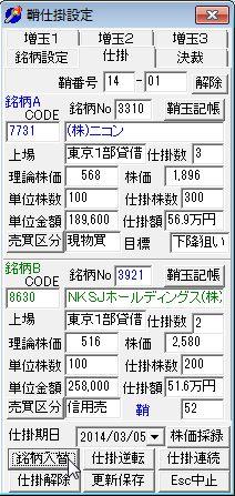 SayaKouza14-12-1.jpg