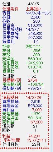 SayaKouza14-36.jpg