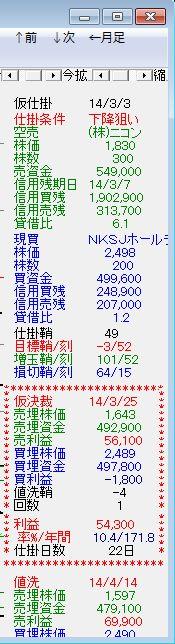 SayaKouza14-44.jpg