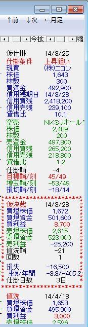 SayaKouza14-46.jpg