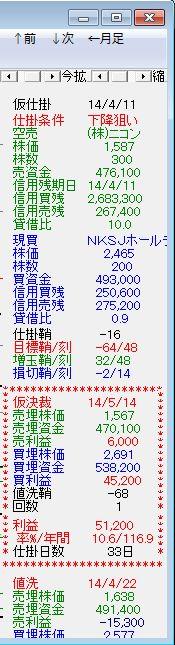 SayaKouza14-48.jpg