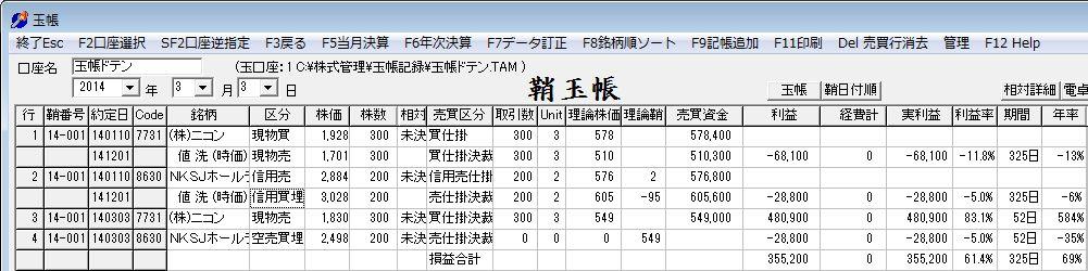 SayaKouza14-52-1.jpg