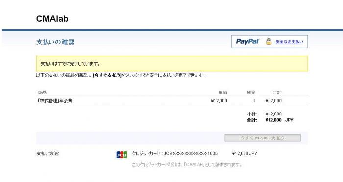 s_PayPal-10.jpg