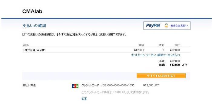s_PayPal-9.jpg