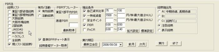 s_BPSEPS-3.JPG