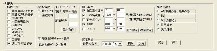 s_BPSEPS-4.JPG