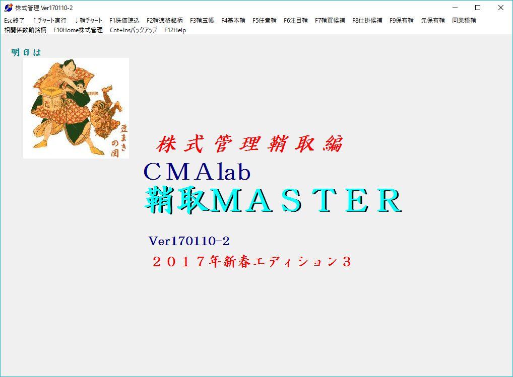 center,0最新項目/CMA201702.JPG